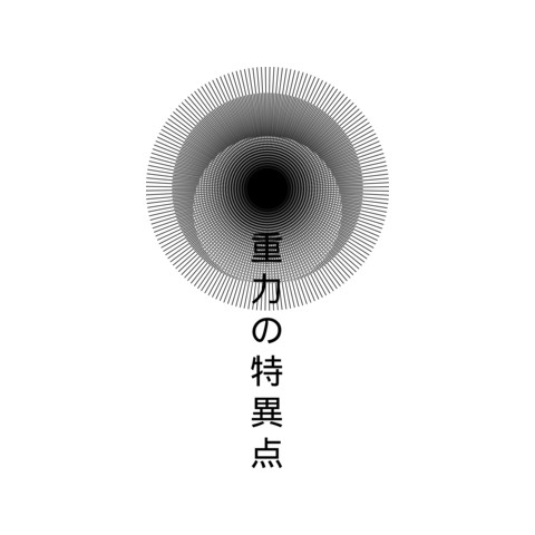 Daniel Matsumoto - Void
